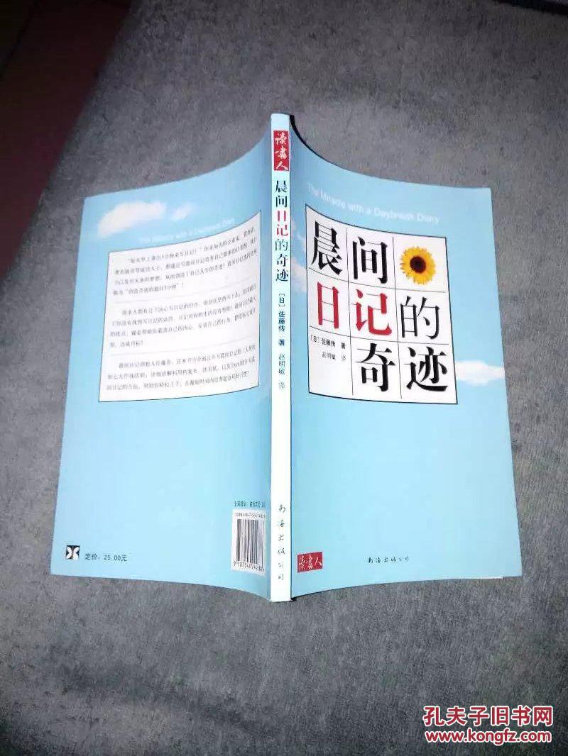 晨间日记的奇迹,正版九五品,无笔记画印破角,2009年一