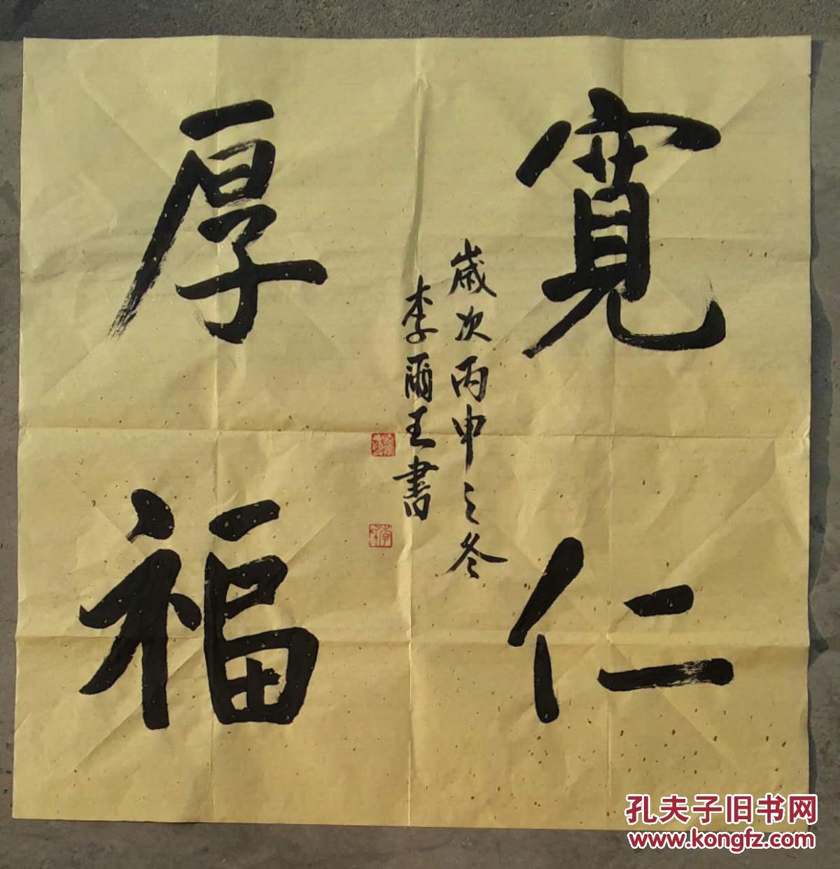 精品书法 斗方 【宽仁厚福】图片