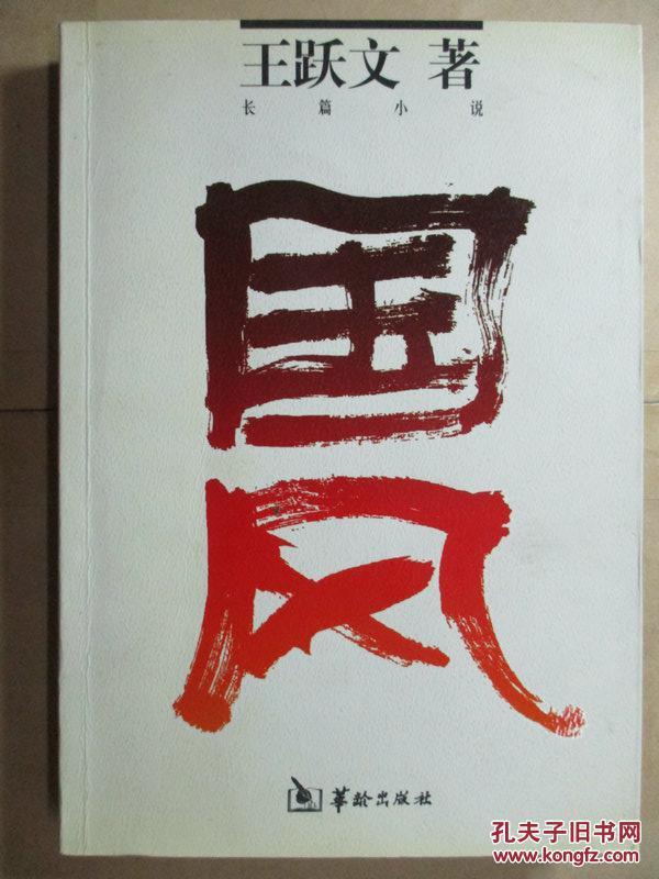 国风:王跃文最新长篇小说