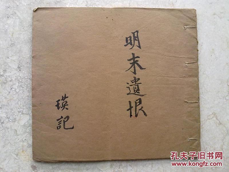 民国著名京剧演员                                       于宗瑛手稿                       《明末遗恨》