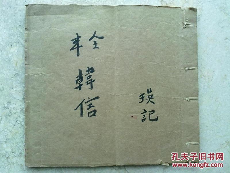 民国著名京剧演员                               于宗瑛手稿                  《韩信全本》