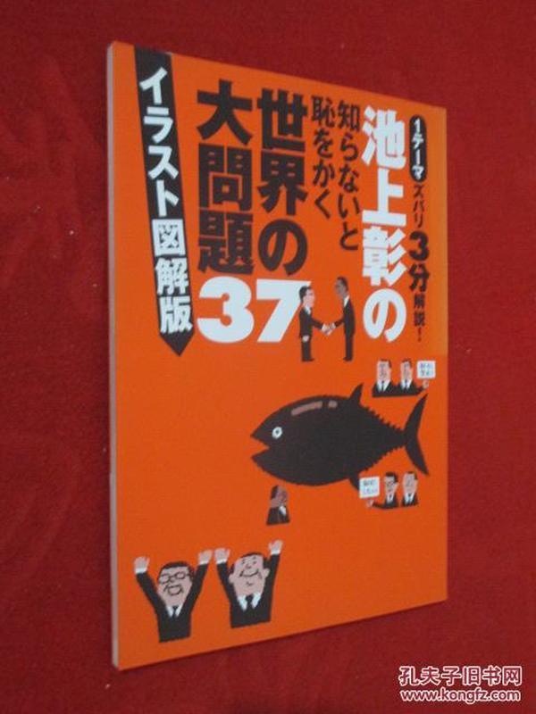 世界的大问题  日文版   第37辑