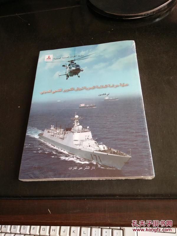 中国军队与海上护航行动(阿拉伯文)全新未拆封