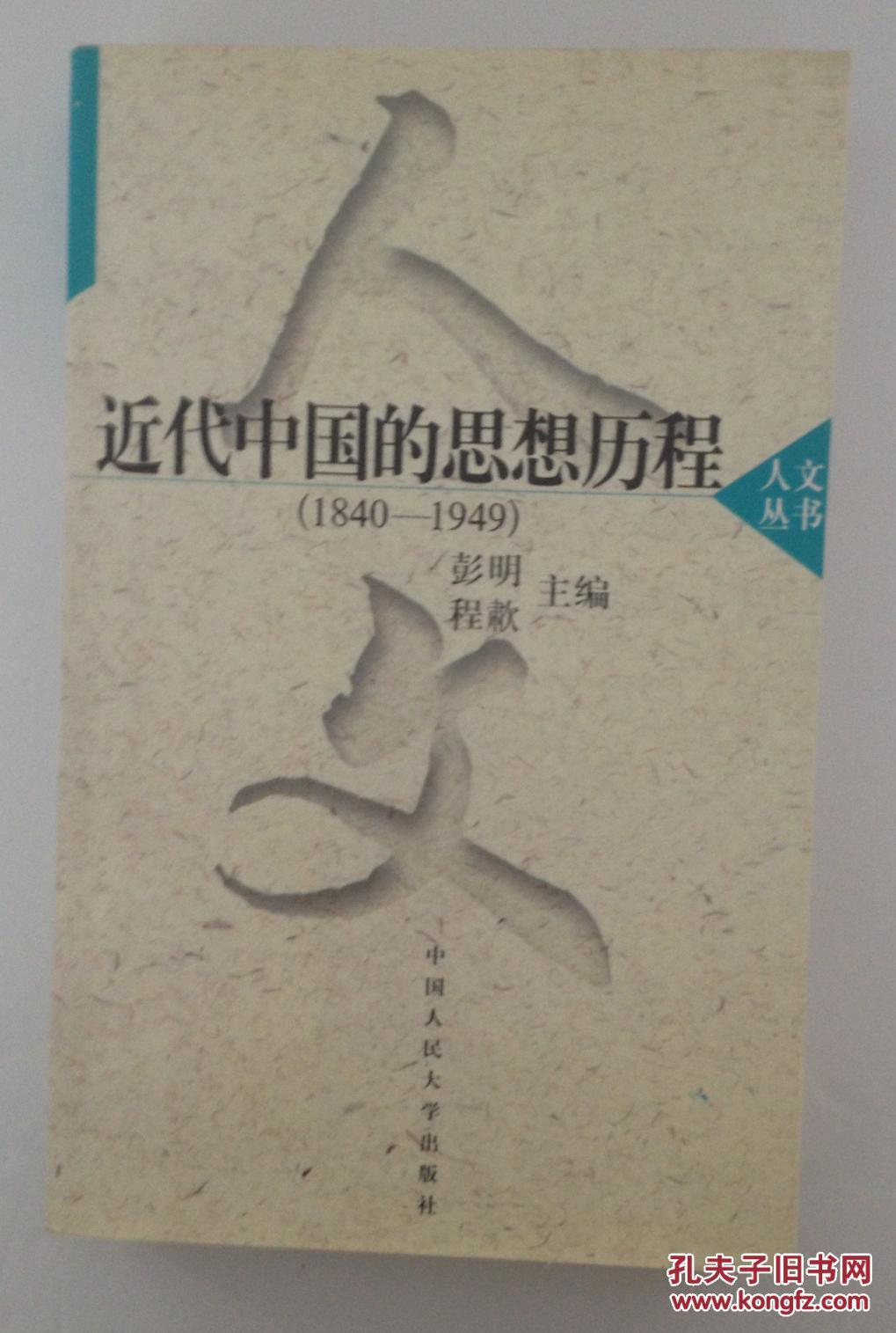 �^����_近代中国的思想历程 (1840—1949) 彭明,程歗主编 中国人民大学出版社