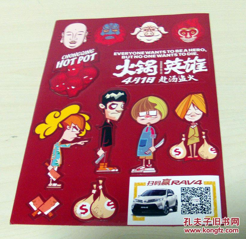 火锅英雄电影剧场版q版卡通动画周边纪念品儿童贴纸贴画