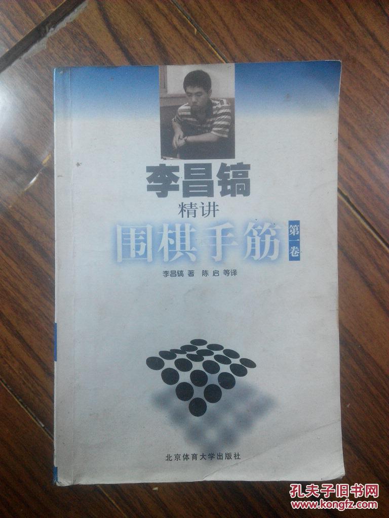 李昌镐精讲围棋手筋一