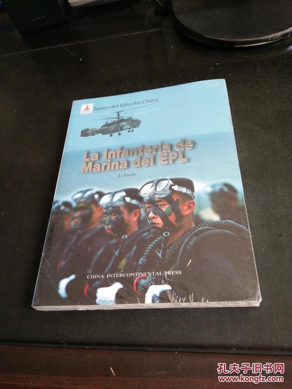 中国人民解放军海军陆战队(西班牙文)全新未拆封