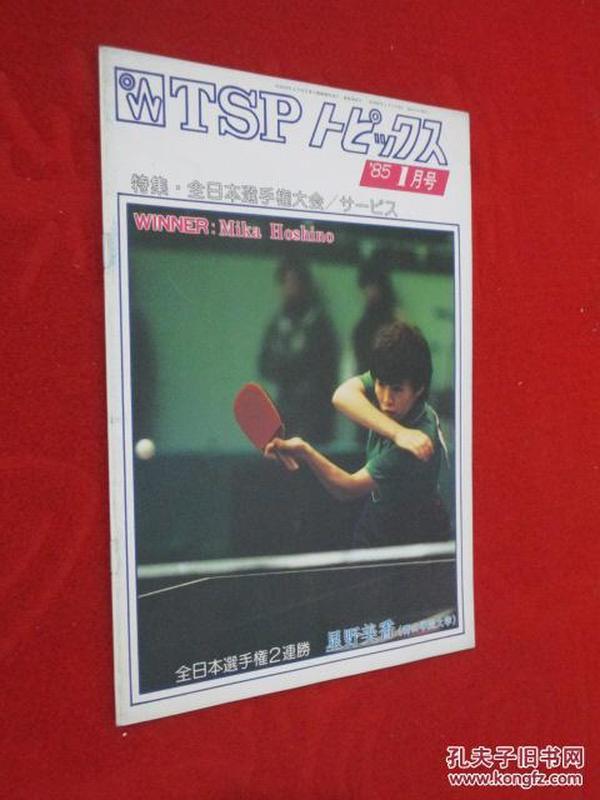 特集·全日本选手大会   日文版     1985年1月号