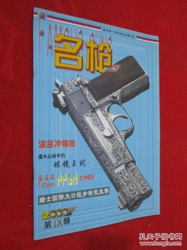 名枪   2000年第4辑