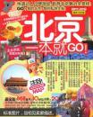 北京一本就GO 9787563390892