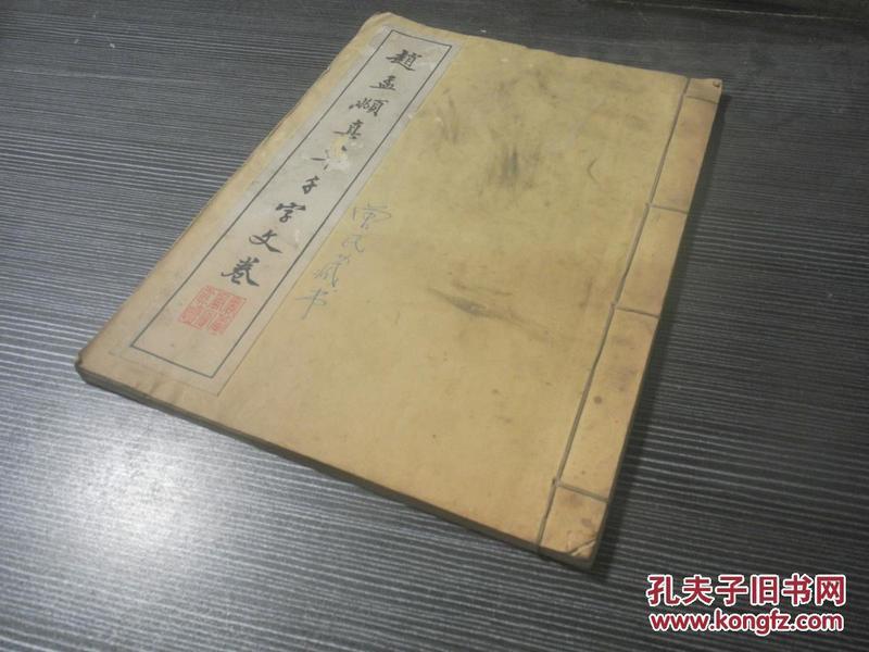 线装字帖《赵孟頫真草千字文卷》