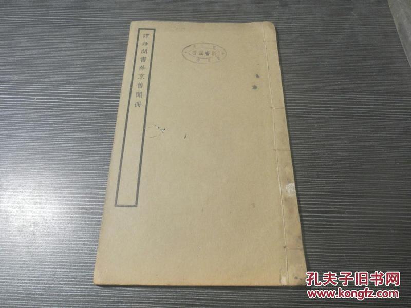 民国版老字帖《谭延闿书燕京旧闻册》线装白纸大开本