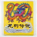 《龙的传说》龙之梦、凌波曲、孙思邈救龙、龙飞、龙抬头、龙门点额 六册 HZD17021317