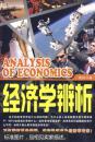 经济学辨析 理纯 中国商业出版社 9787504467386