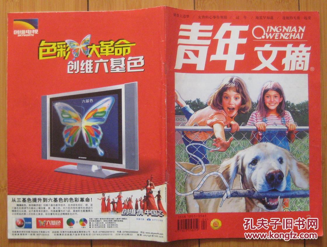 青年文摘红版_青年文摘2005年第2期(红版.绿版)2本合售