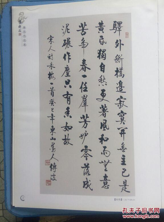 李传波书法作品集 (现为中国书法家协会理事,北京影视图片