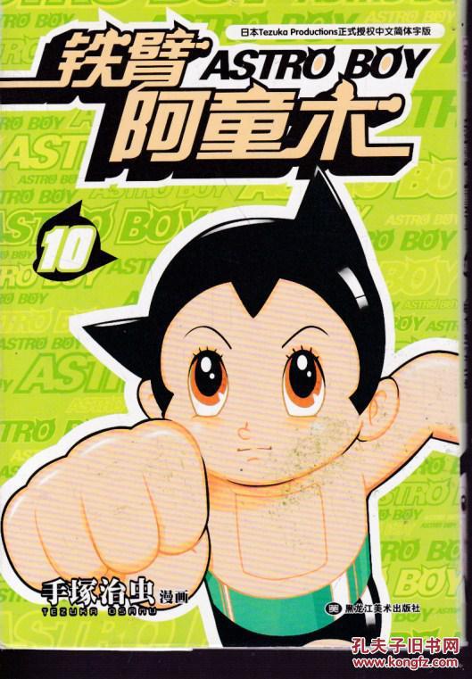 《铁臂阿童木》内容概要是天才科学家天马博士的儿子tobyo(80版中文