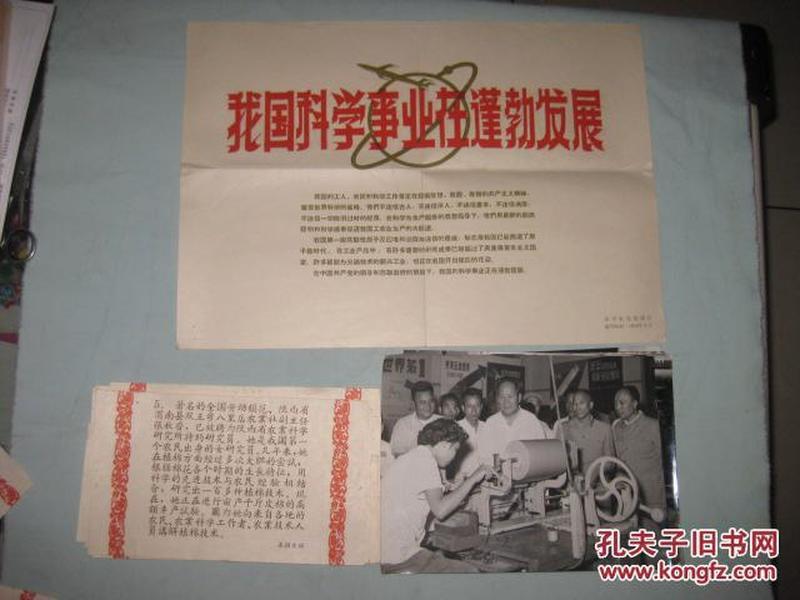 我国科学事业在蓬勃发展   1958年老照片一套20张    八寸  内有毛泽东  胡耀邦..........C箱