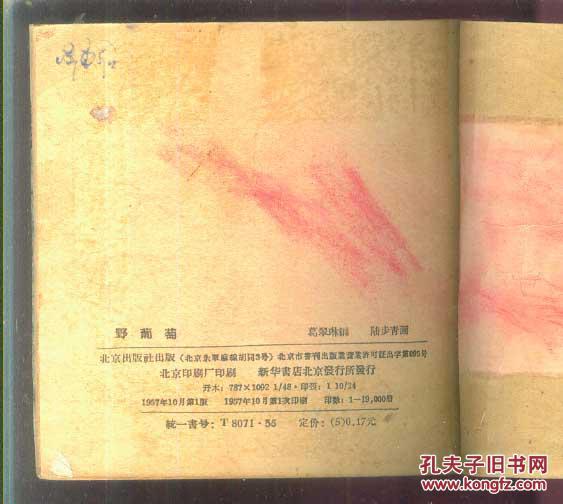 野葡萄_陆步青_孔夫子旧书网图片