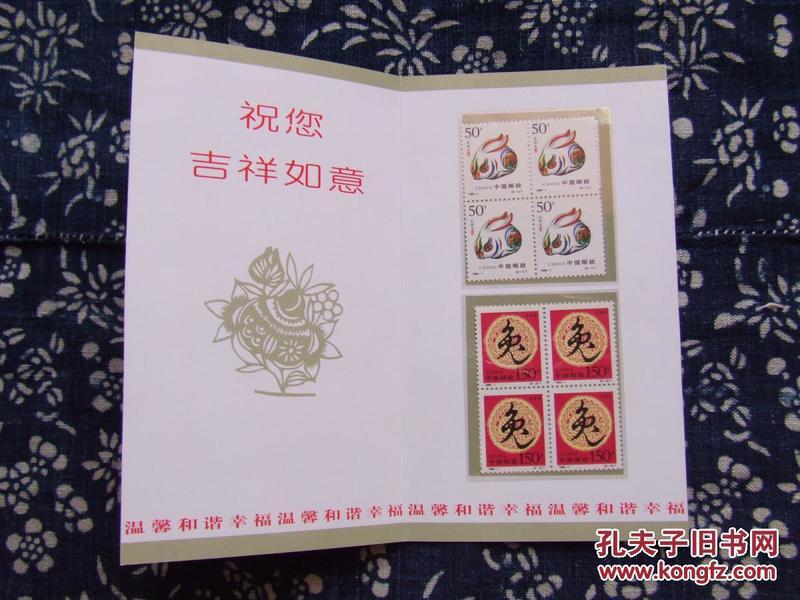 1999年邮票 生肖邮票兔方连