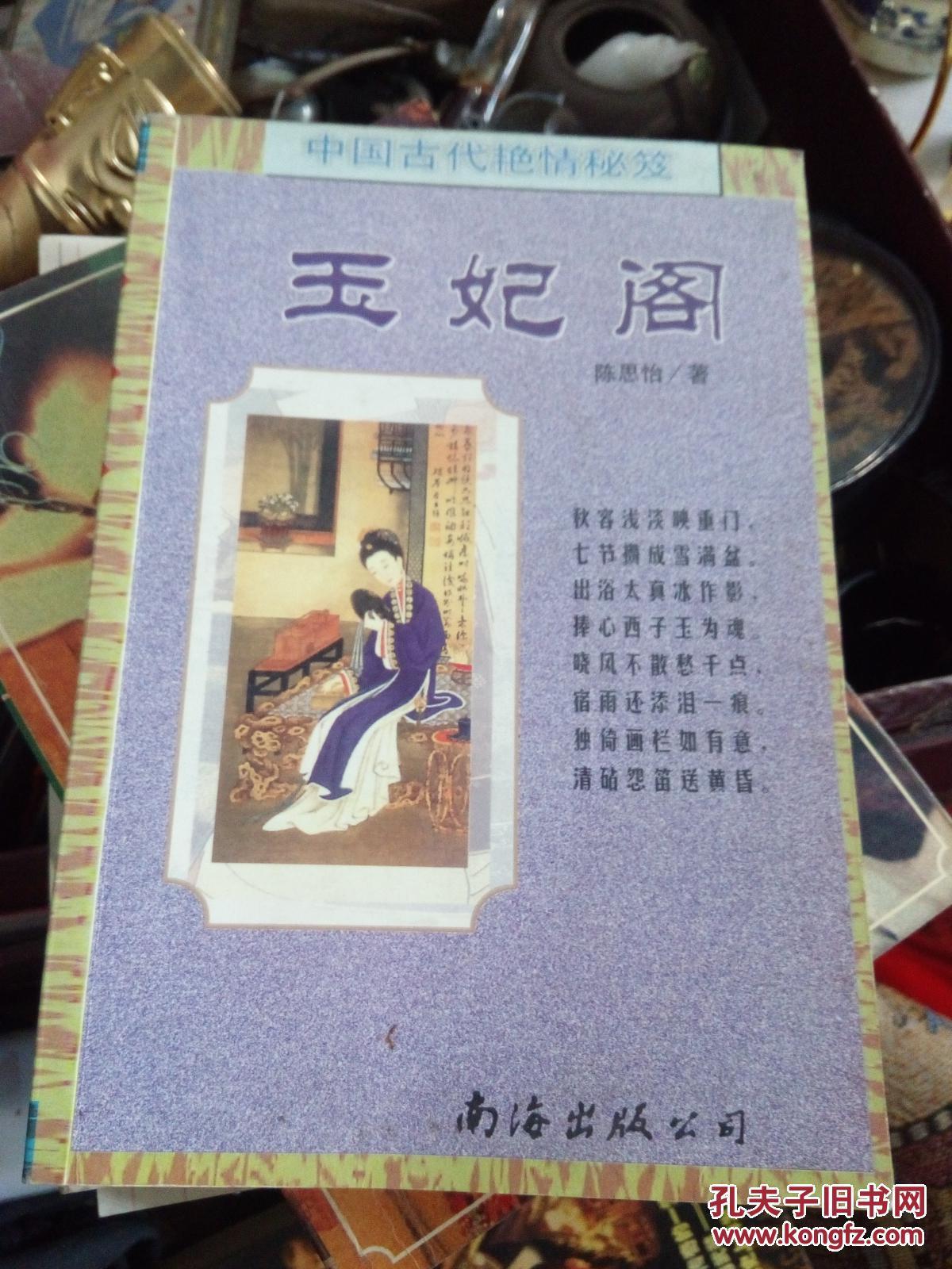 中国古代艳情秘笈:玉妃阁
