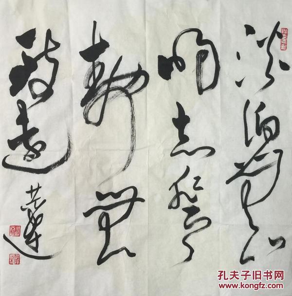★【顺丰包邮】【言恭达】有斑迹、斗方书法(68*68cm)买家自鉴。