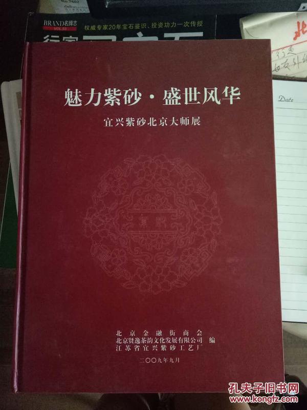 盛世风华--宜兴紫砂北京大师展