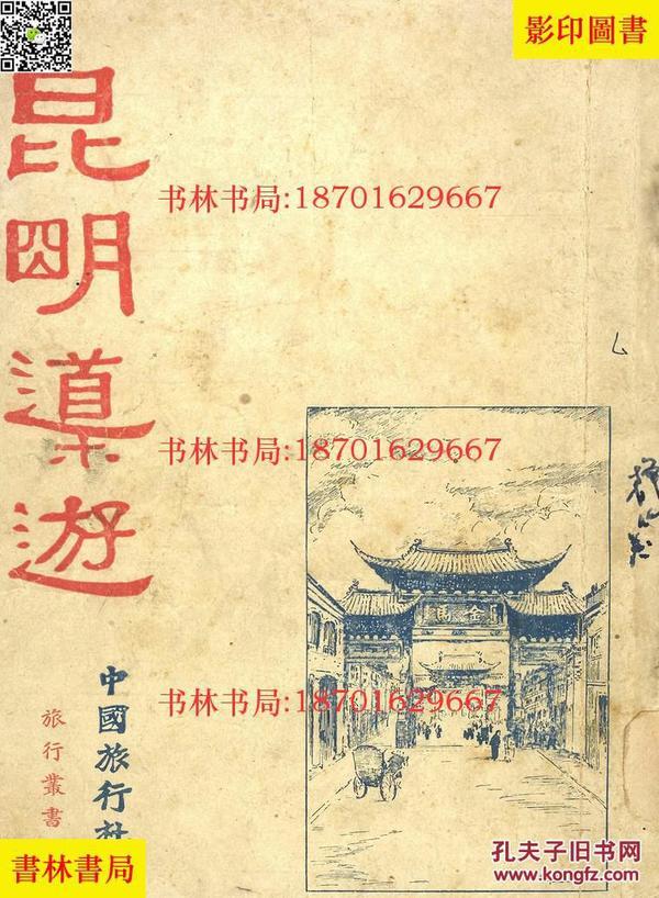 昆明导游-赵君豪-民国中国旅行社刊本(复印本)