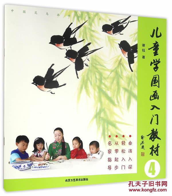 【图】儿童学国画入门教材-4 谢钰_北京工艺美术出版图片