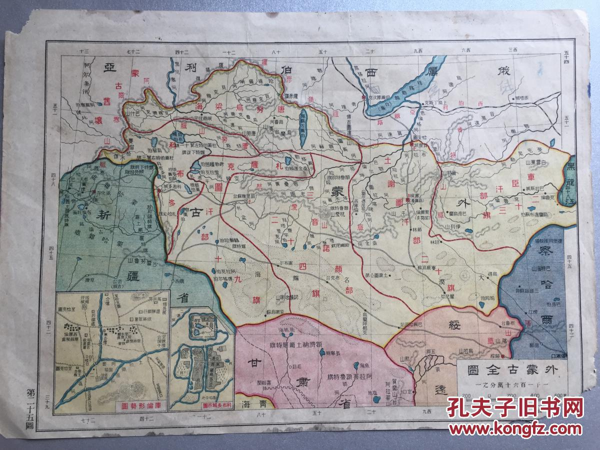民国罕见地图 北洋时期 川边全图 西藏全图 外蒙古全图 16开(24.4x17.图片