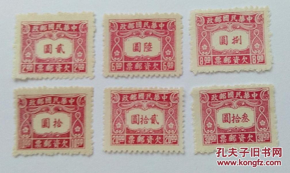 中华民国邮票 欠10 中信二版欠资邮票全新