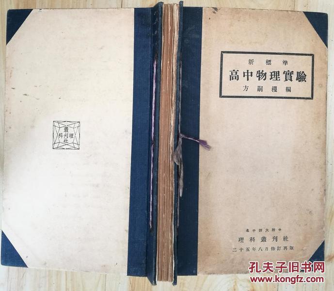 民国版《高中物理实验》,北平师大附中初版 ,版权页有作者钢印(极少见)以防伪
