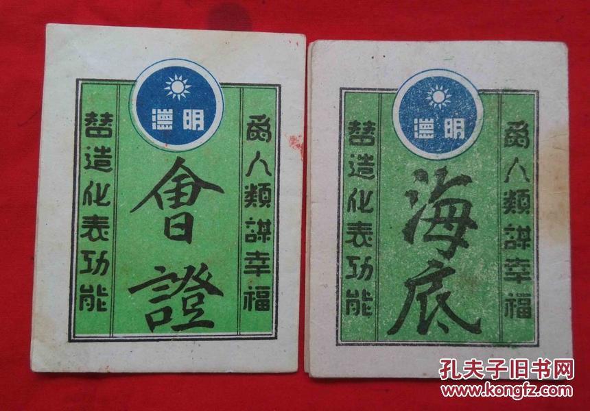 中华民国34年的阎锡山帮会证【明德会证】和【明德海底】都是【嘉白帮】2个齐出