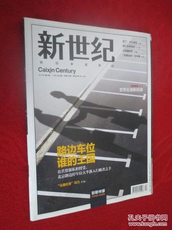 新世纪  财经新闻周刊  2011年第45期