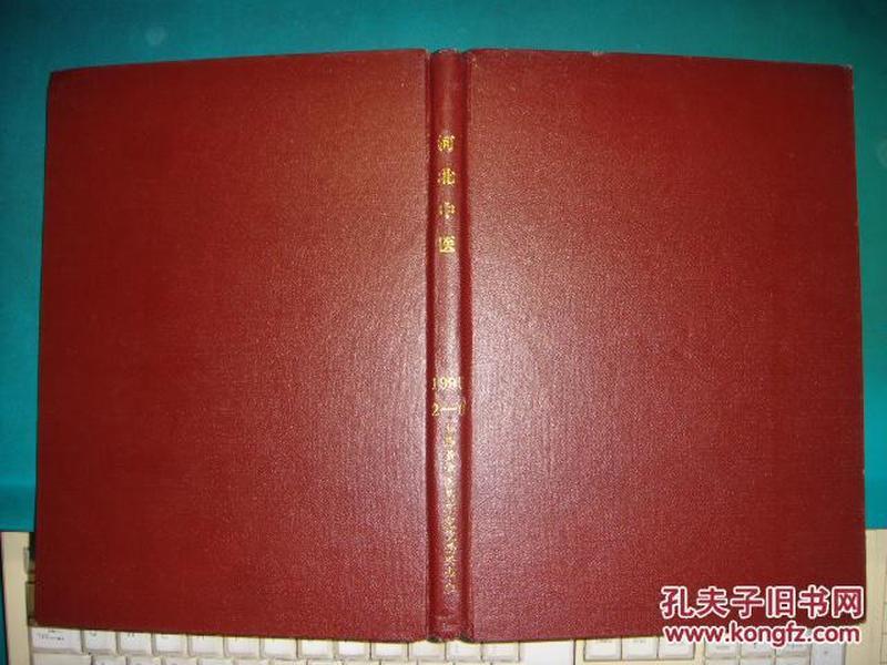 河北中医【1995.2-6.】图片