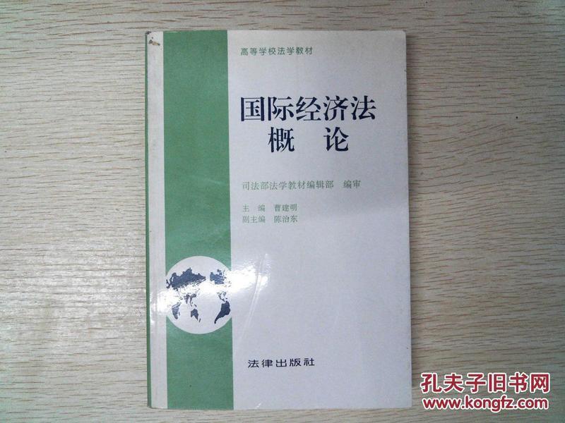 国际经济法概论