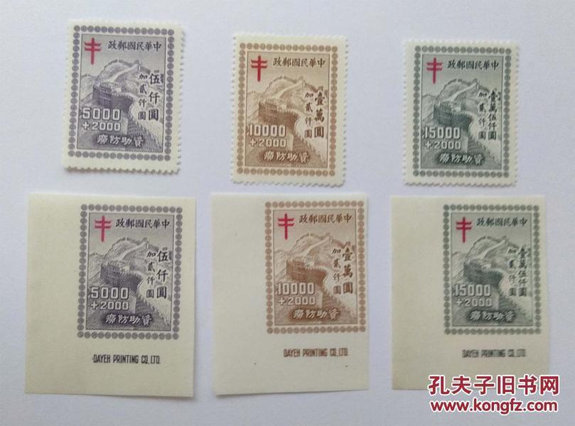民国邮票 附捐3 资助防痨有齿+无齿(带厂铭)全新邮票一对