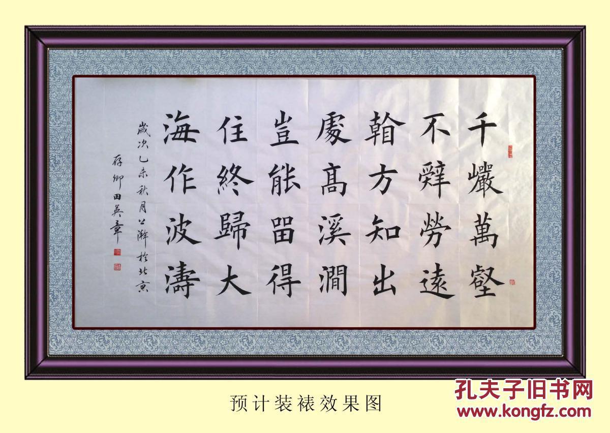 类似调和作业�_1627【田英章书法】欧体楷书,六尺整张 大幅《千岩万壑不辞劳》