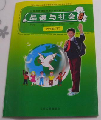 缩小 详细描述: 小学课本教材教科书六年级下册 品德与社会彩色 山东图片