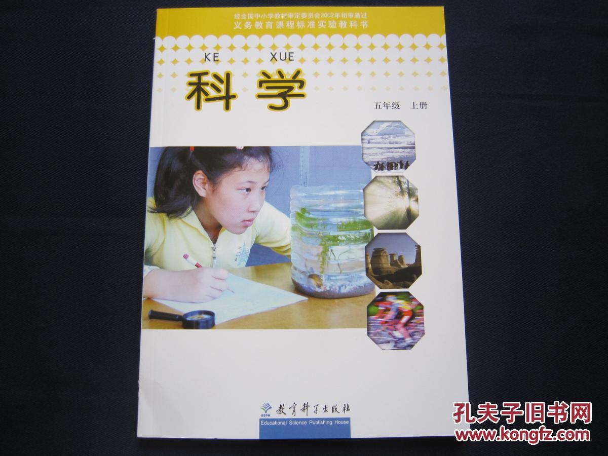 科学五年级上册 教育科学出版社 6年级上册科学课本 科学教科版