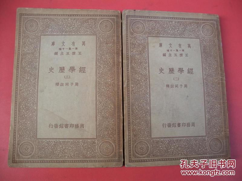 经学历史-2,3册合售-1934年版-【102号】