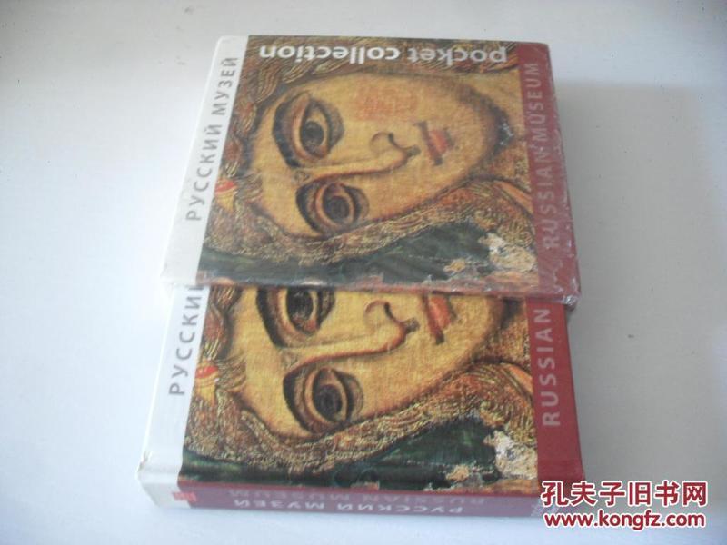 俄文原版     RUSSKIJ MUZEJ. THE RUSSIAN MUSEUM. Pocket collection