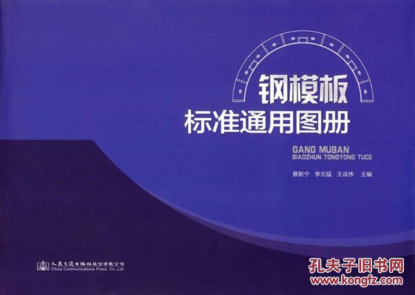 【图纸】钢模板标准通用正版蔡新宁,李元猛,王施工安装通风管道图册图片