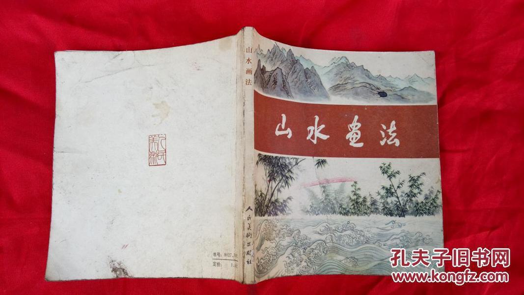 山水画法【编者徐北汀毛笔签赠本,有章】