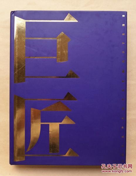 石冈瑛子喜多利之佐藤晃一五十岚威畅12位日本v大师大师作品集对陈幼坚平面设计理念的思考图片