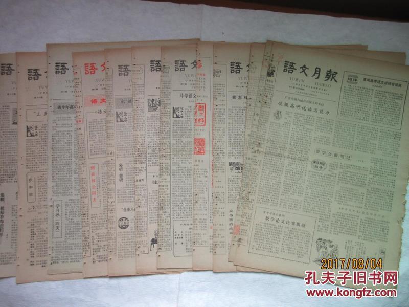 老报纸:语文月报(1982至1983年总第26、27、28、29、30、32、34、36、37、39、40、41期)