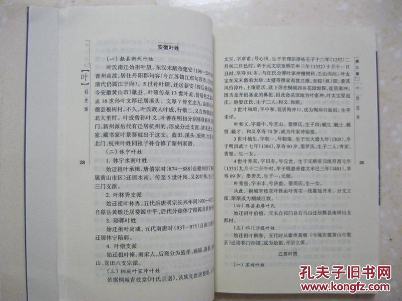 【图】叶姓史话(详述叶姓寻根(叶沈同源,沈氏来源),源图片