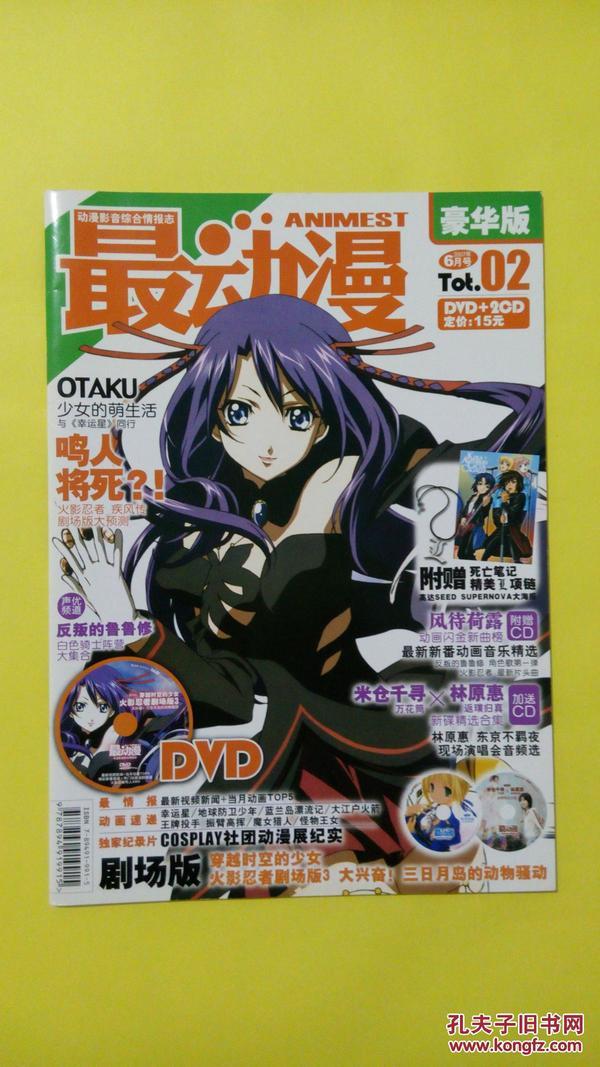 最动漫          2007年6月号(总第2期)