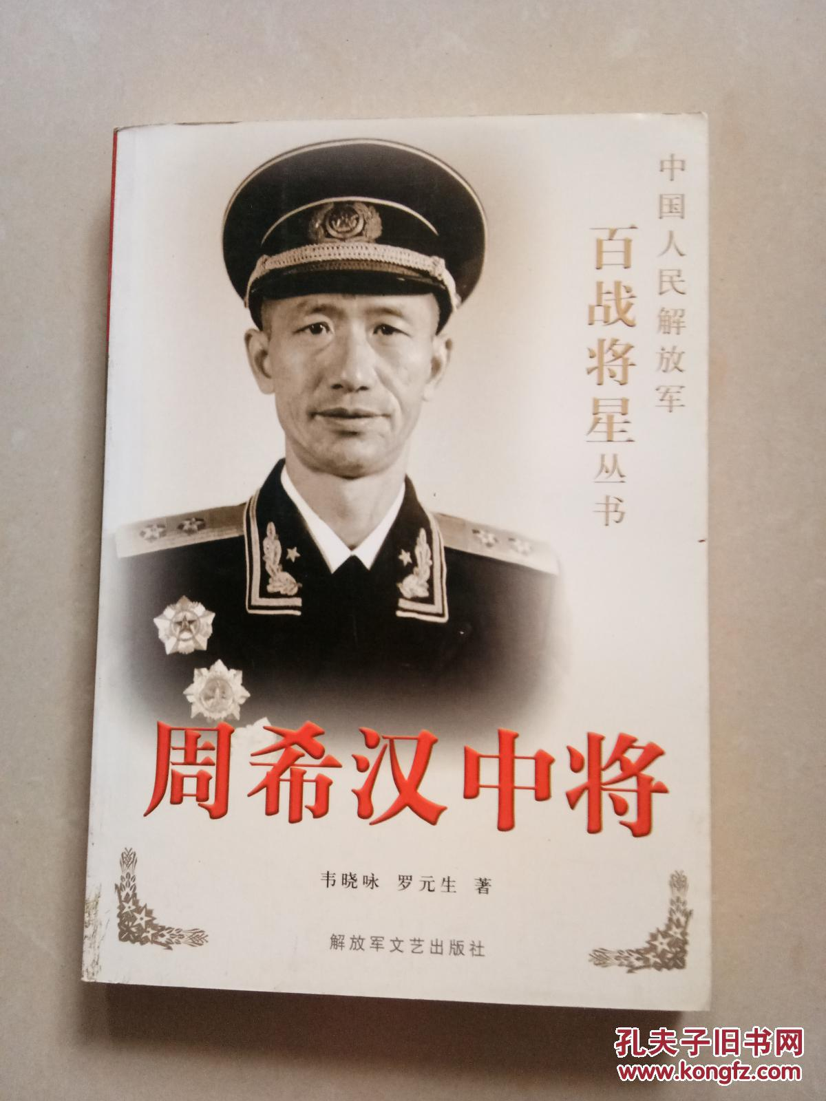 周希汉中将