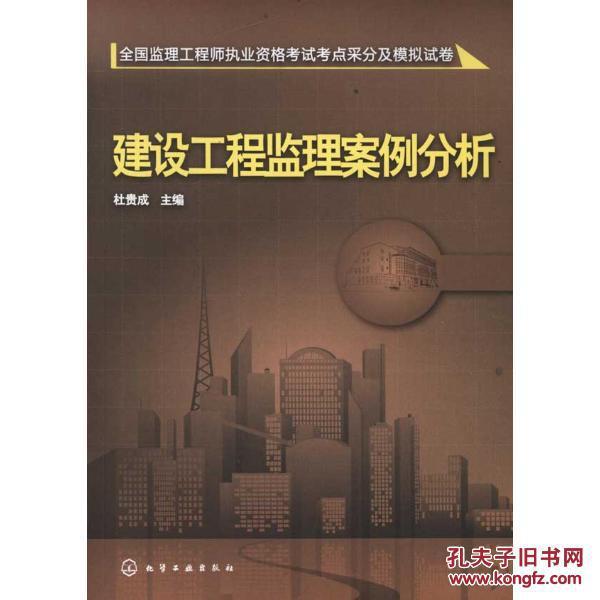 监理工程师考试用书
